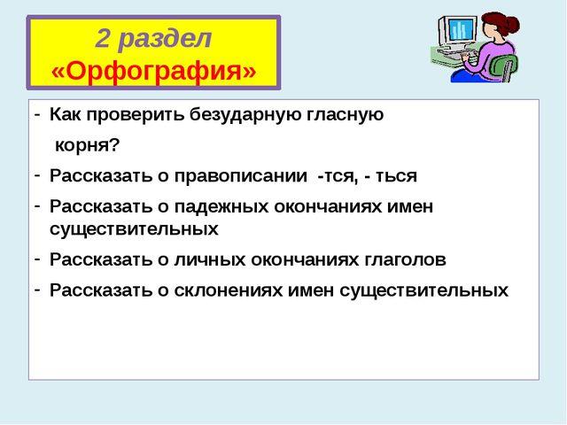 2 раздел «Орфография» Как проверить безударную гласную корня? Рассказать о пр...