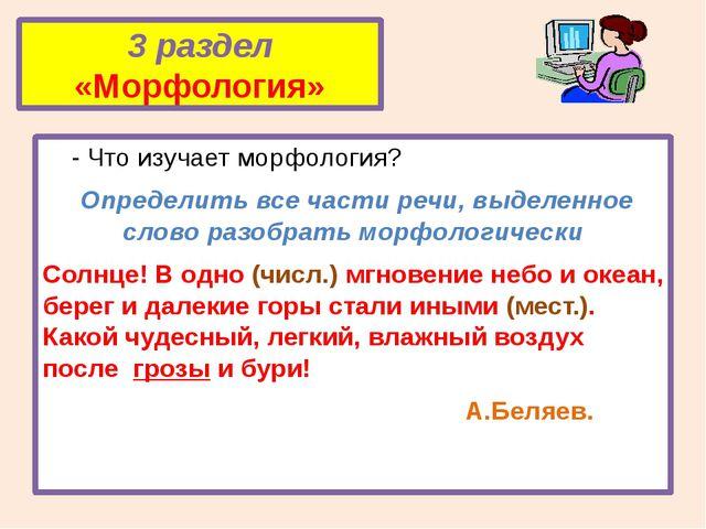 3 раздел «Морфология» - Что изучает морфология? Определить все части речи, вы...