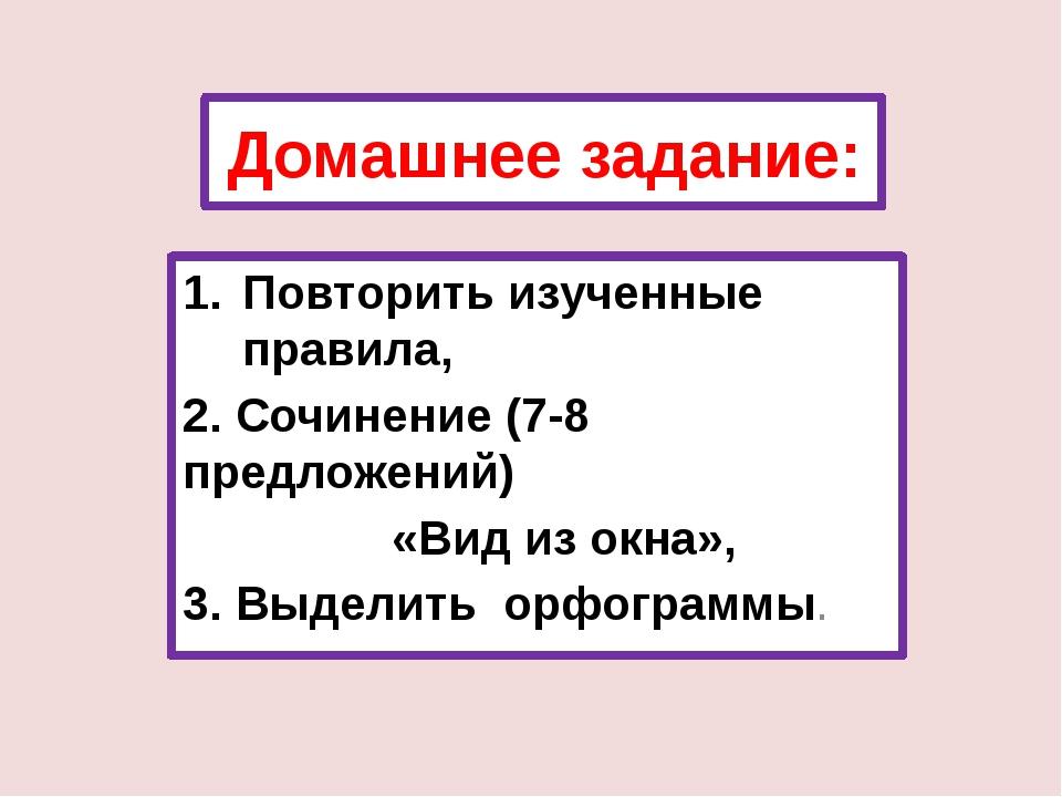 Домашнее задание: Повторить изученные правила, 2. Сочинение (7-8 предложений)...