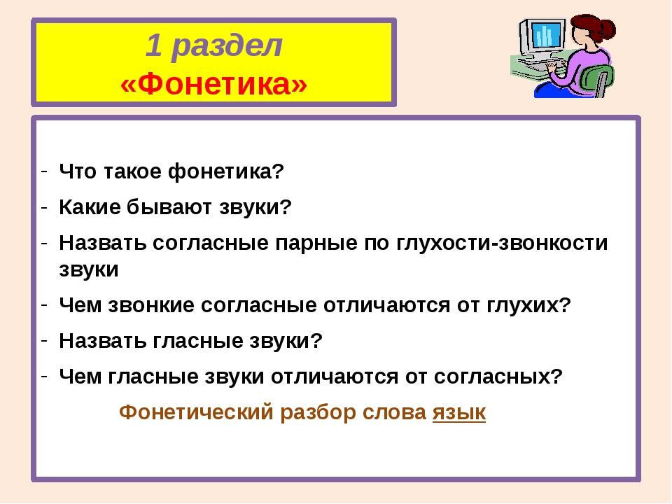 1 раздел «Фонетика» Что такое фонетика? Какие бывают звуки? Назвать согласные...
