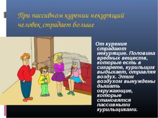 При пассивном курении некурящий человек страдает больше От курения страдают н