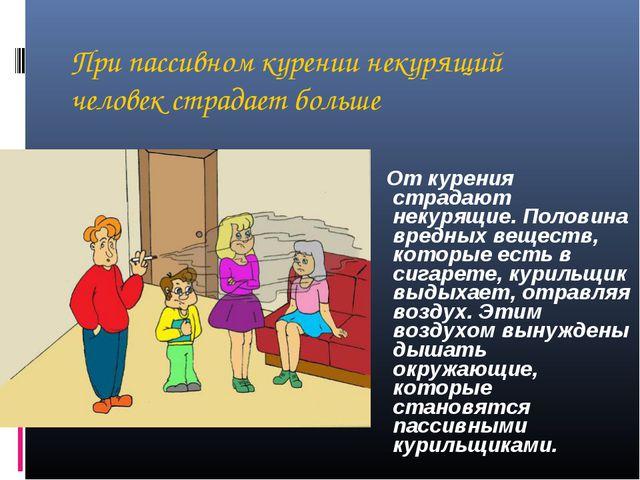 При пассивном курении некурящий человек страдает больше От курения страдают н...