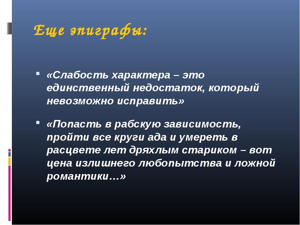 Еще эпиграфы: «Слабость характера – это единственный недостаток, который нево...