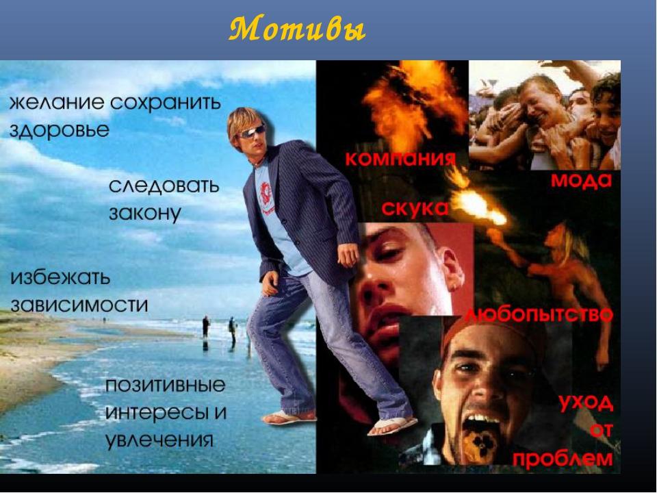 Мотивы