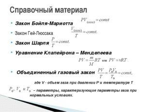 Закон Бойля-Мариотта Закон Гей-Люссака Закон Шарля Уравнение Клапейрона – Ме