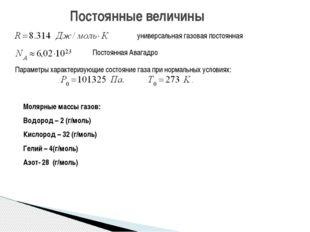 Постоянные величины универсальная газовая постоянная Параметры характеризующи