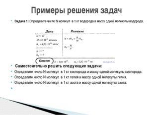 Задача 1: Определите число N молекул в 1 кг водорода и массу одной молекулы в