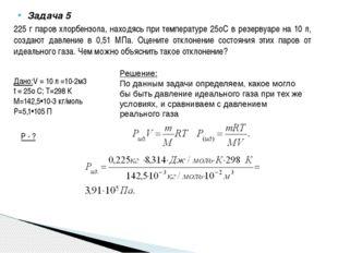 Задача 5 225 г паров хлорбензола, находясь при температуре 25оС в резервуаре