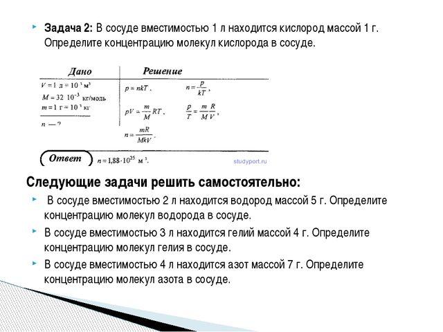 Задача 2: В сосуде вместимостью 1 л находится кислород массой 1 г. Определите...