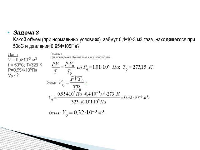Задача 3 Какой объем (при нормальных условиях) займут 0,4•10-3 м3 газа, наход...