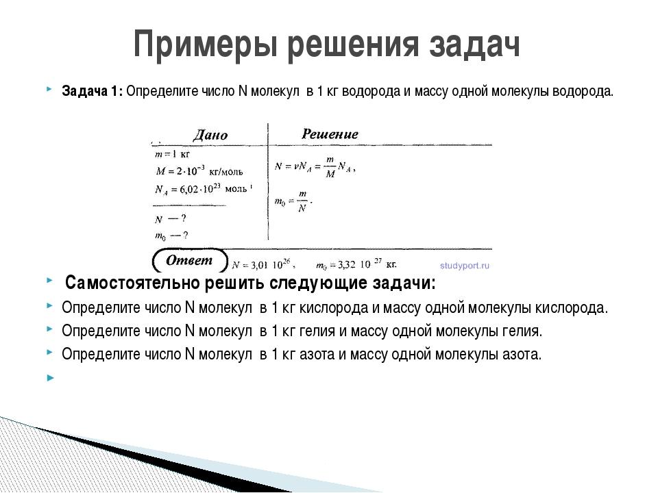 Задача 1: Определите число N молекул в 1 кг водорода и массу одной молекулы в...