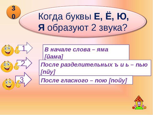 Когда буквы Е, Ё, Ю, Я образуют 2 звука? В начале слова – яма [йама] После ра...