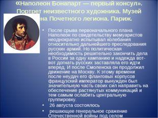 «Наполеон Бонапарт — первый консул». Портрет неизвестного художника. Музей ор