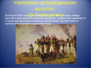 Наполеон на Бородинских высотах. (В.Верещагин) 26 августа 1812 года у села Бо