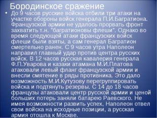 Бородинское сражение До 9 часов русские войска отбили три атаки на участке об