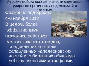 Русские войска смогли нанести ощутимые удары по противнику под Вязьмой и Крас