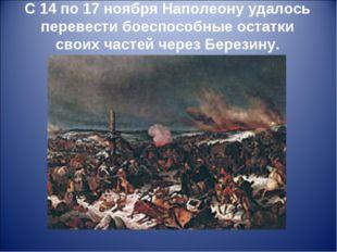 С 14 по 17 ноября Наполеону удалось перевести боеспособные остатки своих част