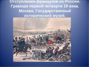 Отступление французов из России. Гравюра первой четверти 19 века. Москва, Гос