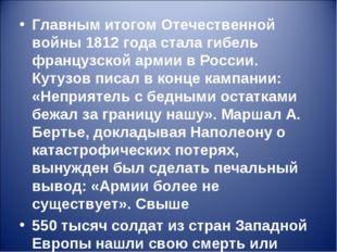 Главным итогом Отечественной войны 1812 года стала гибель французской армии в