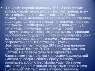 В течение первой половины 1812 французские войска концентрировались у русских