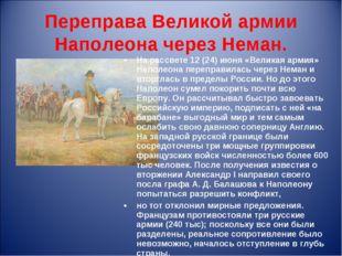 Переправа Великой армии Наполеона через Неман. На рассвете 12 (24) июня «Вели