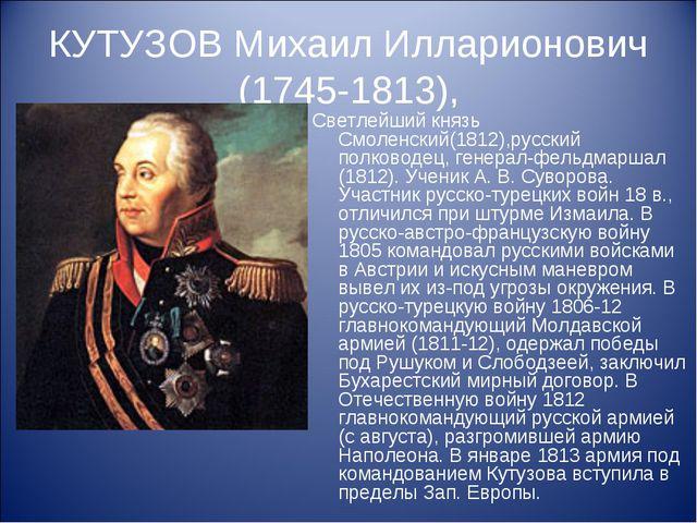 КУТУЗОВ Михаил Илларионович (1745-1813), Светлейший князь Смоленский(1812),ру...