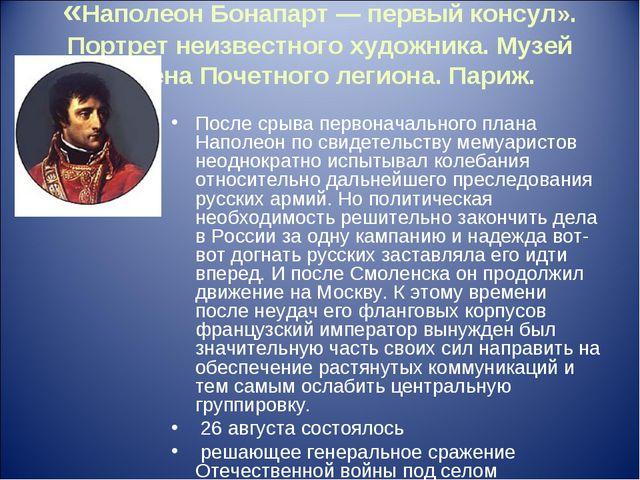 «Наполеон Бонапарт — первый консул». Портрет неизвестного художника. Музей ор...