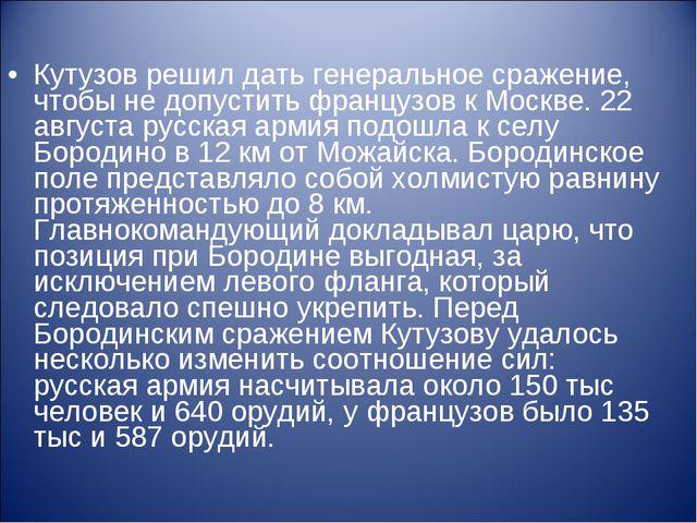 Кутузов решил дать генеральное сражение, чтобы не допустить французов к Москв...