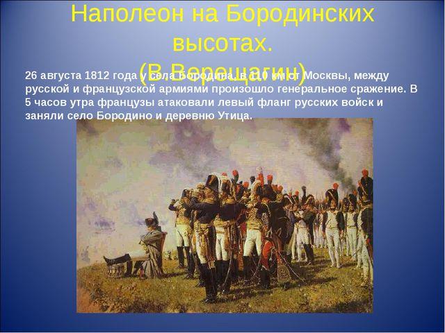 Наполеон на Бородинских высотах. (В.Верещагин) 26 августа 1812 года у села Бо...