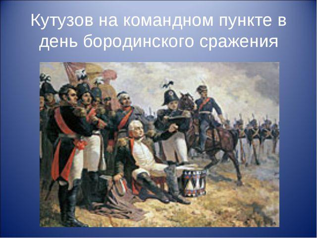 Кутузов на командном пункте в день бородинского сражения