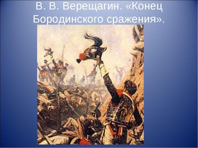 В. В. Верещагин. «Конец Бородинского сражения».