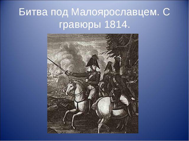 Битва под Малоярославцем. С гравюры 1814.