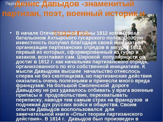 Партизаны изматывали противника Денис Давыдов -знаменитый партизан, поэт, вое...