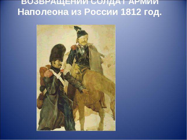 ВОЗВРАЩЕНИИ СОЛДАТ АРМИИ Наполеона из России 1812 год. (Жерико Т.)