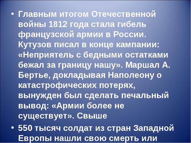 Главным итогом Отечественной войны 1812 года стала гибель французской армии в...