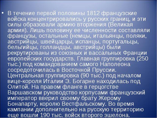 В течение первой половины 1812 французские войска концентрировались у русских...