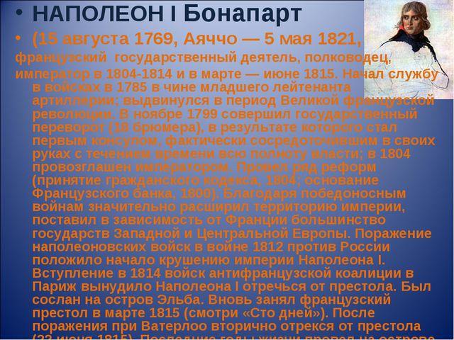 НАПОЛЕОН I Бонапарт (15 августа 1769, Аяччо — 5 мая 1821, французский государ...