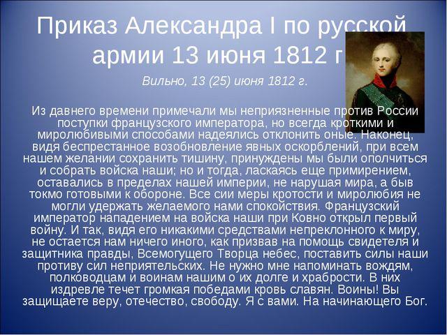 Приказ Александра I по русской армии 13 июня 1812 г. Вильно, 13 (25) июня 181...