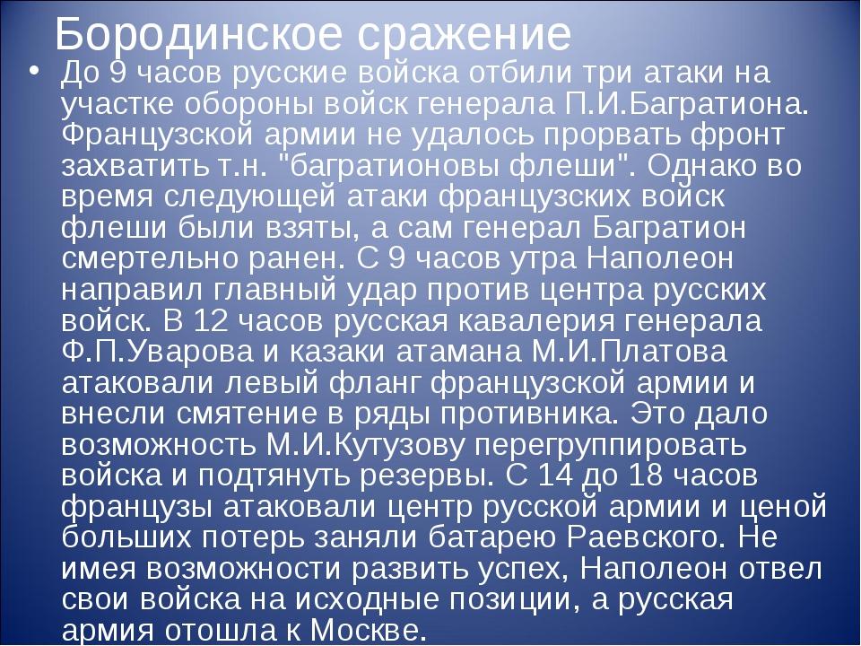 Бородинское сражение До 9 часов русские войска отбили три атаки на участке об...