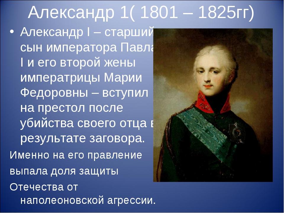 Александр 1( 1801 – 1825гг) Александр I – старший сын императора Павла I и ег...