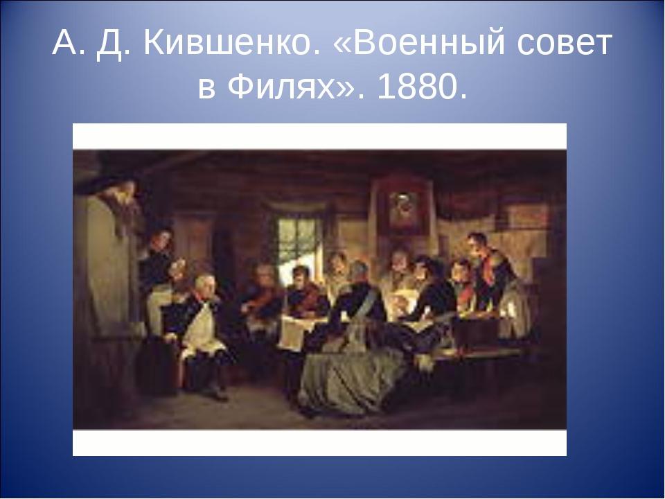 А. Д. Кившенко. «Военный совет в Филях». 1880.