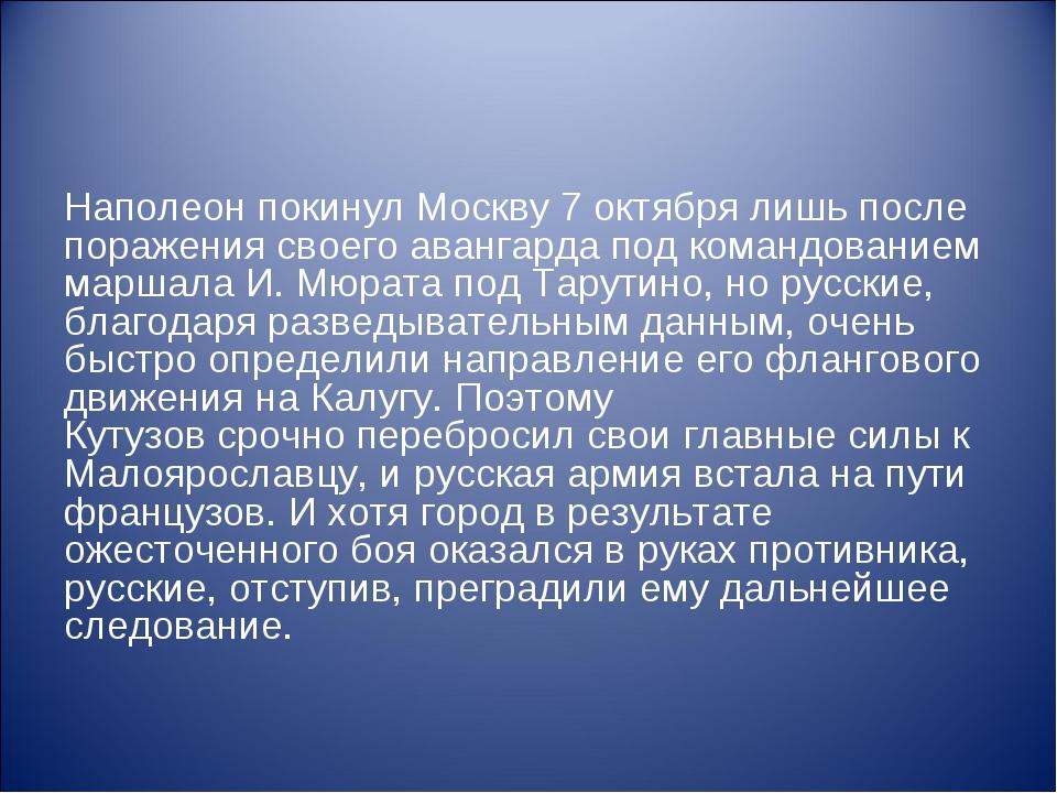 Наполеон покинул Москву 7 октября лишь после поражения своего авангарда под к...