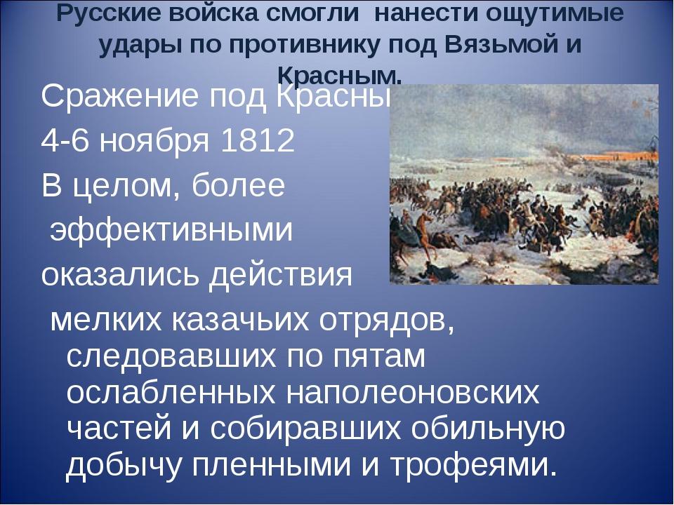 Русские войска смогли нанести ощутимые удары по противнику под Вязьмой и Крас...
