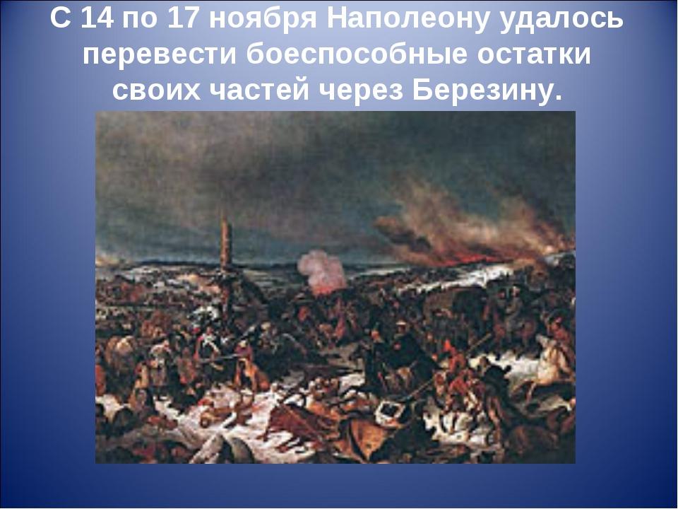 С 14 по 17 ноября Наполеону удалось перевести боеспособные остатки своих част...