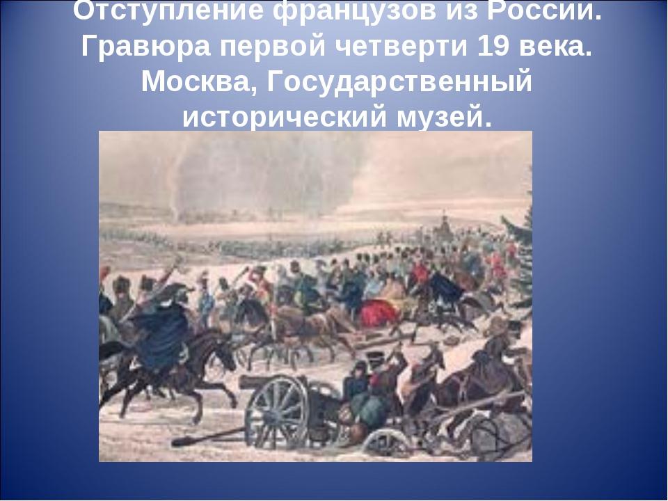 Отступление французов из России. Гравюра первой четверти 19 века. Москва, Гос...
