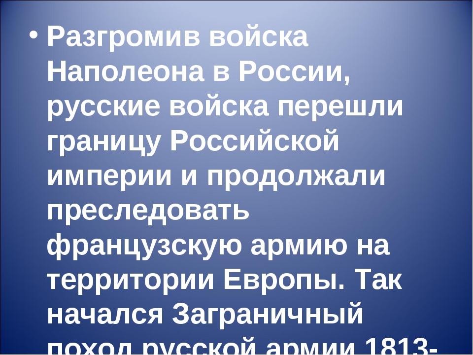 Разгромив войска Наполеона в России, русские войска перешли границу Российско...