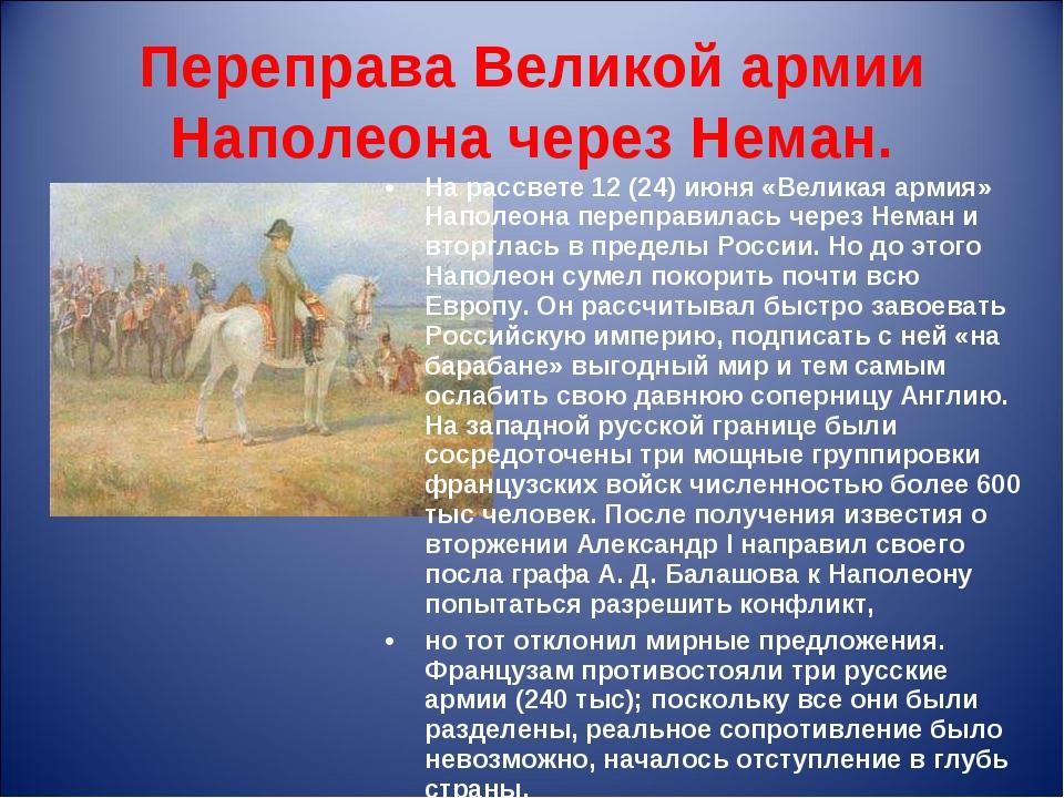 Переправа Великой армии Наполеона через Неман. На рассвете 12 (24) июня «Вели...