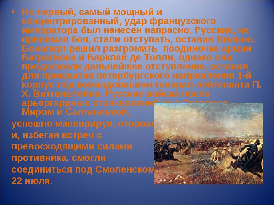 Но первый, самый мощный и концентрированный, удар французского императора был...