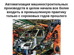 Автоматизация машиностроительных производств в целом начала все более входить