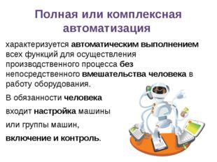 Полная или комплексная автоматизация характеризуется автоматическим выполнени